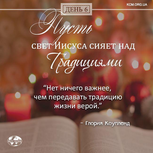 В нем (в благовествовании Христовом) открывается праведность Божья от веры в веру, как написано: праведный верою жив будет. (Рим. 1:17) www.KCM.org.ua