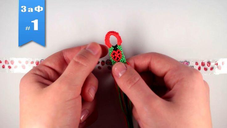 ЗаФ #1. Как сделать петельку на фенечке