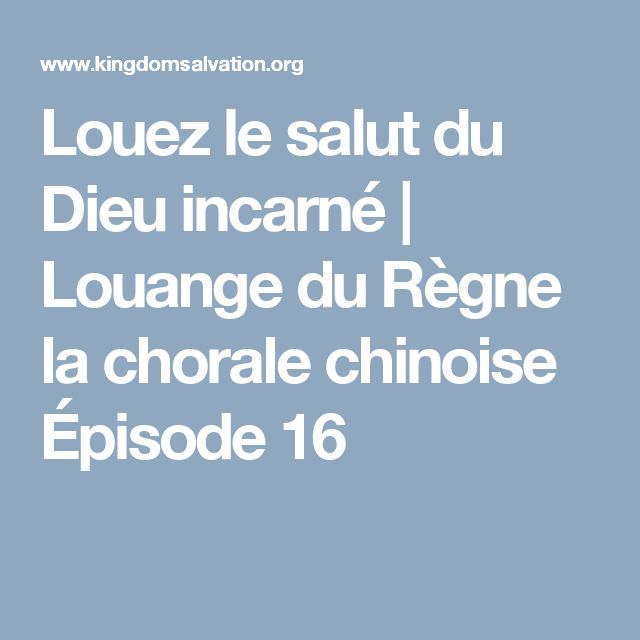 Louez le salut du Dieu incarné | Louange du Règne la chorale chinoise Épisode 16