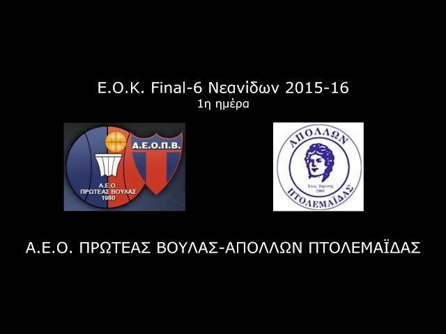 Live Streaming : ΑΕΟ Πρωτέας Βούλας–Απόλλων Πτολεμαΐδας (04.05.16 18:00) 30ο Πανελλήνιο Πρωτάθλημα Νεανίδων