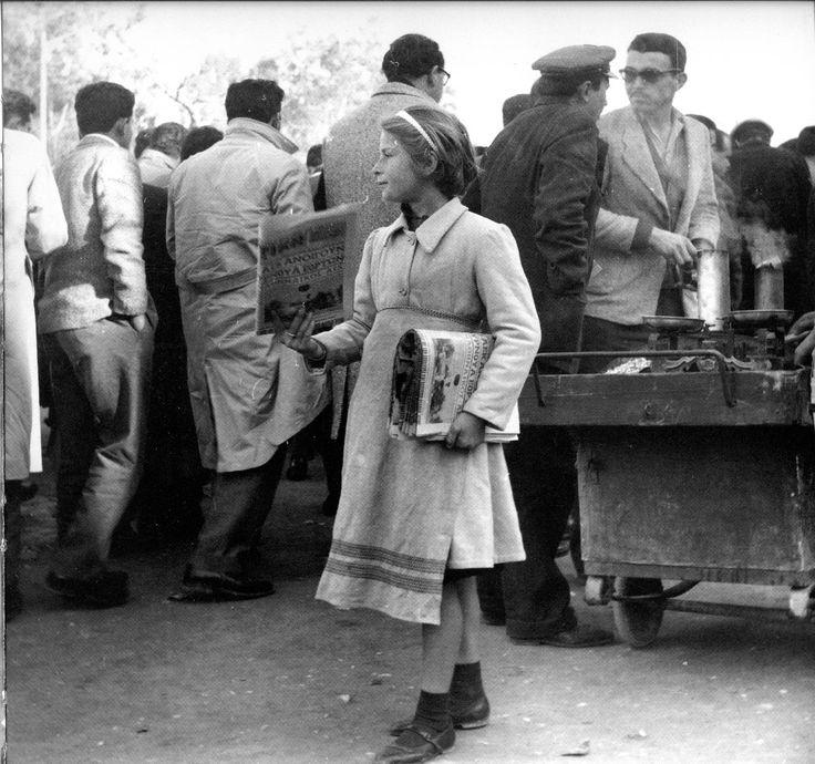 1950 - 1965. Μικρή εφημεριδοπώλης.