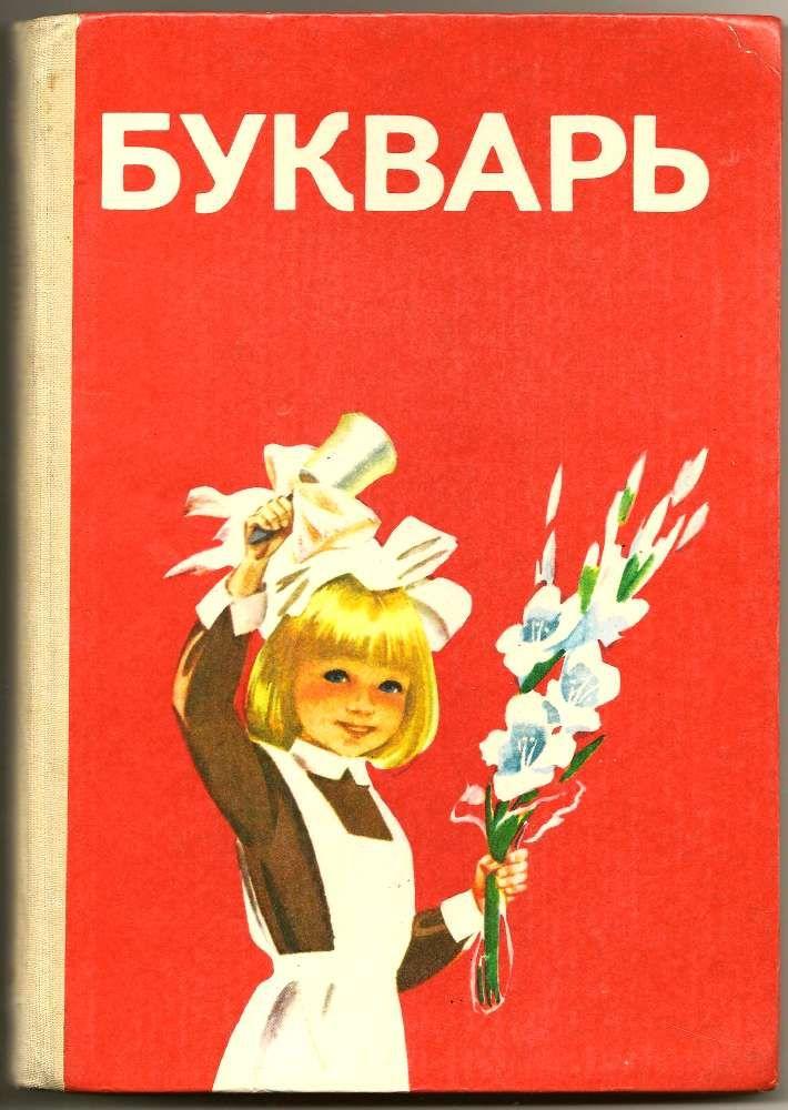 Букварь 1989. Книги для детей СССР - http://samoe-vazhnoe.blogspot.ru/