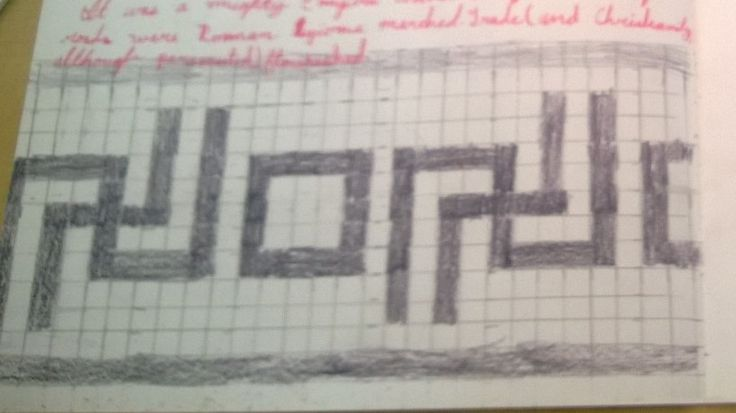 Waldorf ~ 6th grade ~ Roman History ~ Geometric Pattern form Roman Mosaic ~ main lesson book