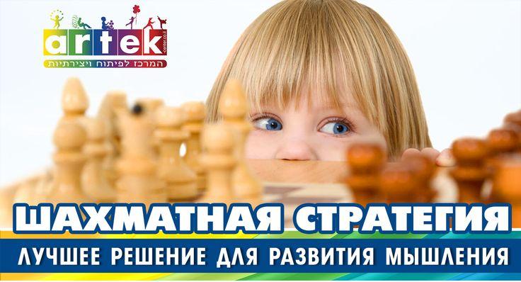 Обучение игре в шахматы отлично развивает детский интеллект. Шахматы помогают научиться логическому, последовательному мышлению. Так ребенок сможет просчитывать ходы противника, рисовать карту последовательности решений и предвидеть заключение игры. http://artek-center.co.il/landing-page.html