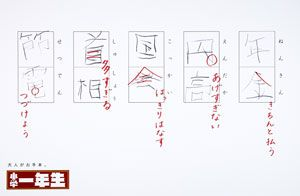 【入選】小学館〈小学一年生〉