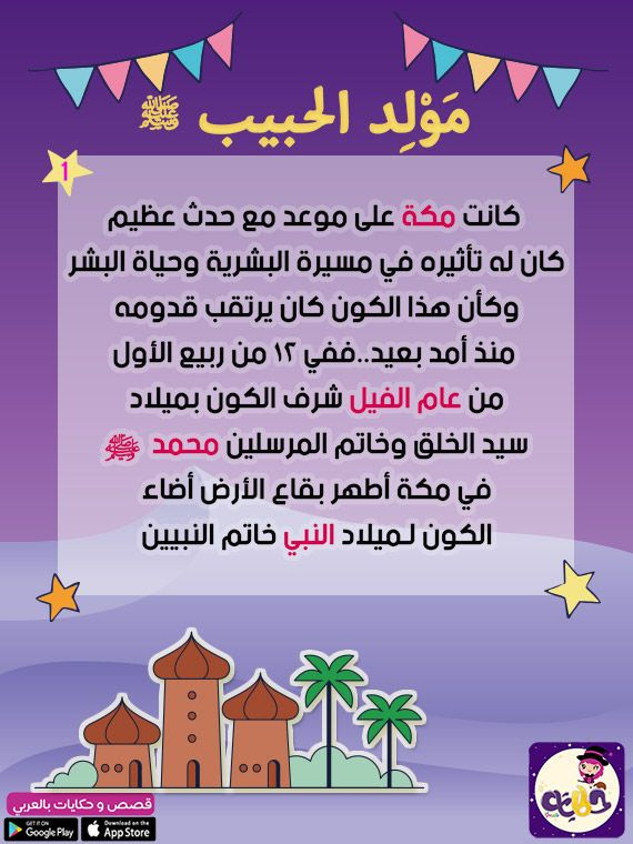 قصة مولد النبي الحبيب مصورة للاطفال Muslim Kids Activities Islamic Kids Activities Arabic Alphabet For Kids