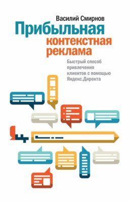 Прибыльная контекстная реклама. Автор: Смирнов Василий
