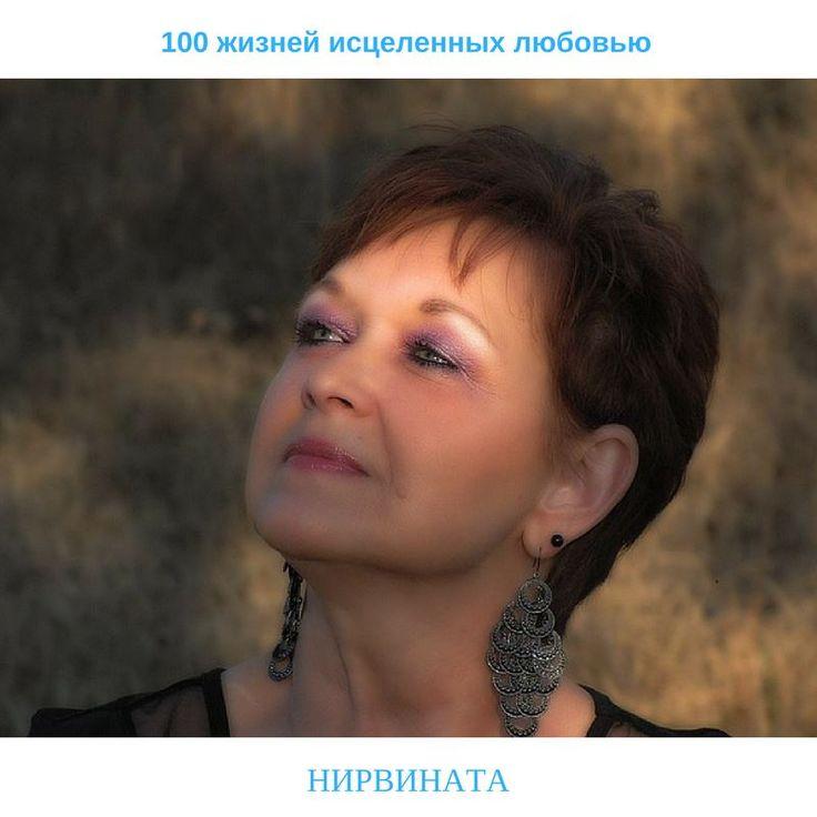 http://nirvinata.ru/ona-ego-lyubit-silno-ochen-silno-eshhe-silnee-2-chast/  Женщина пытается избавиться от душевной боли, стремится найти счастье и обрести гармонию, но избирает для этого не те способы. Конечно, она не всегда впадает в зависимость от алкоголя или наркотиков, но зависимостью становятся сами отношения. Женщина забывает себя и, надев маску мученицы, начинает любить мужчину до одержимости. Она испытывает боль от подобных отношений, но подпитывается ею и уже не желает их…