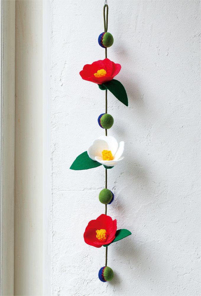 椿の花はつるし飾りの伝統的なモチーフですが、切りっぱなしでもほつれてこない フェルトで作れば、始末が簡単。 凛としたフォルムと赤、白、緑の鮮やかな配色がお部屋に華を添えてくれます。