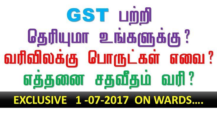 What is GST | Basics of GST பற்றி தெரியுமா உங்களுக்கு?