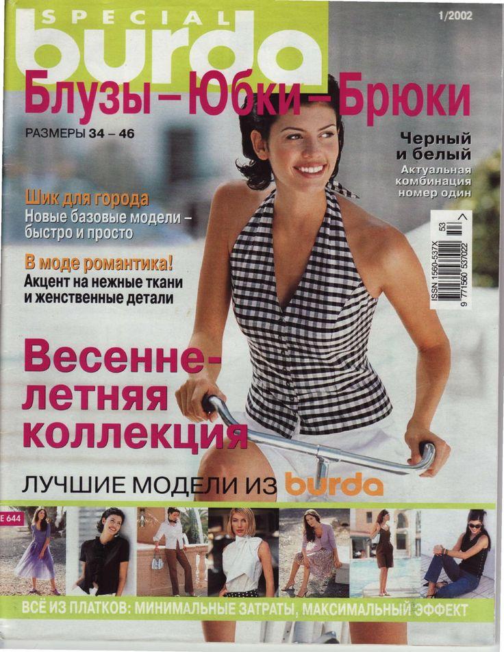 Burda special 1:2002  Бурда специальный выпуск Блузы-Юбки-Брюки-1/2002