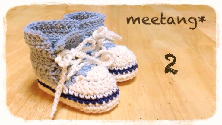 How to crochet baby sneakers 2/3 ベビースニーカーの編み方
