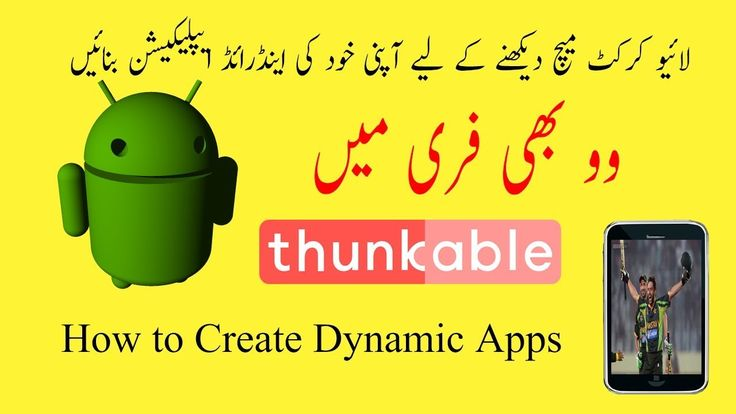 How to Create Android Dynamic Apps for Live Cricket Updates  Quick and Easy  Urdu Tutorial 2017