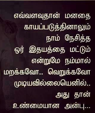 tamil love sad quotes images
