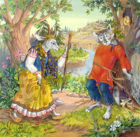 Волк и коза.