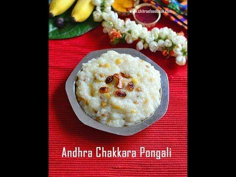 Chakkara Pongali Recipe - Andhra Sweet Pongal Recipe With Sugar & Milk