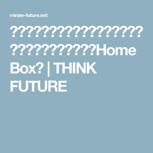 一時利用に最適?貨物コンテナサイズの木製ミニマムハウス「HomeBox」 | THINK FUTURE