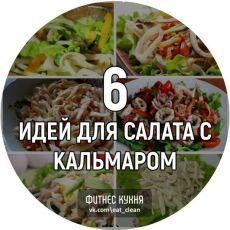 Белковый микс: 6 вкусных и питательных идей для салата с кальмаром🍅🍋🍆🌽 Сохрани себе пригодится!📌 1. Кальмар + яичный белок + зелёный горошек + лук + йогурт 2. Огурец + кальмар + лист салата + яйца + горчица и йогурт + чеснок 3. Кальмар + сладкий перец + огурец + зелень + кунжут + соевый соус 4. Помидор + кальмар + шампиньоны + лист салата 5. Кальмар + тушёные морковь и лук + яйцо + йогурт 6. Сыр + кальмар + яйца + помидоры + зелень + заправка из йогурта, горчицы и чеснока Питайтесь…