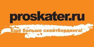 Добавлены #Proskater #промокод'ы май-июнь 2014 на скидки до 1000 рублей на одежду и экономию 10% на покупку любой #обуви!