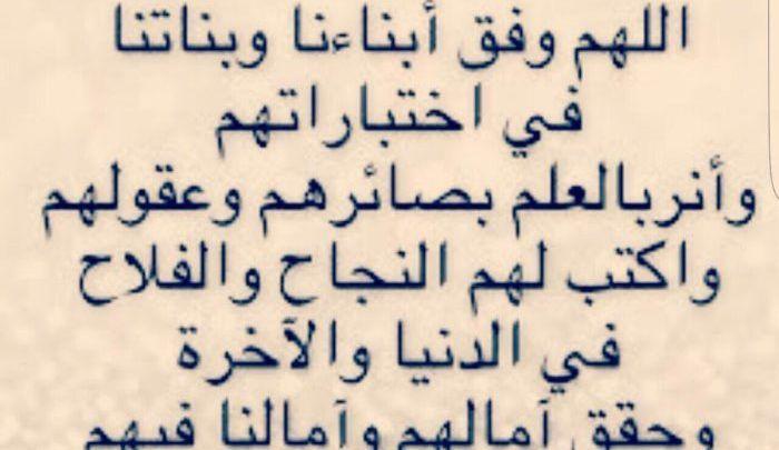 ادعية لتسهيل الاختبارات للطلبة قبل دخول الامتحان ووقت المذاكرة Arabic Calligraphy Lie Slg