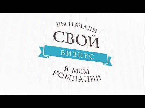 1й МЛМ ресурс и Игорь Велис представляют: