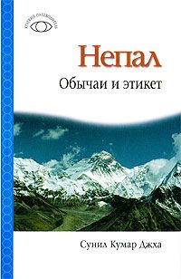 """""""Непал: Обычаи и этикет""""  -  Автор:Джха Сунил. Последнее индусское королевство, родина Будды, Непал не имеет себе подобных. Культурное наследие Непала огромно, он населен разнообразными этническими группами с их красочными праздниками. Именно здесь расположены покрытые снегом «троны богов» - Гималаи, восхитительная жемчужина природы. Уже одно только это может сделать ваше путешествие в Гималайское королевство поистине захватывающим и запоминающимся. Любуйтесь великолепием снежных вершин..."""