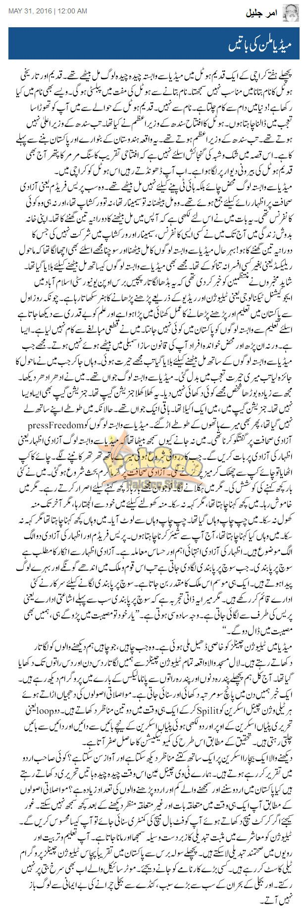 Amar Jalil column, 31May2016 sab jhoot, Media Milan Ki