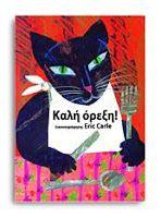 Αγαπημένα παιδικά βιβλία...: Η κατσούφα πασχαλίτσα - Αφιέρωμα στον Eric Carle