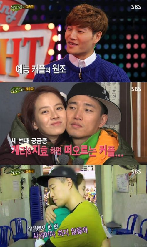 ji hyo and gary dating Baek chang ju - currently dating baek chang ju ceo of c-jes entertainment apparently the bigger guy in the black suit is the ceo song ji hyo, gary is.