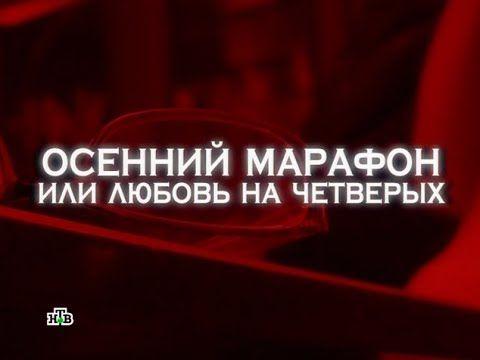 1990 год. Загадочная смерть молодой москвички похожа на несчастный случай. Но сыщики выясняют: у девушки есть женатый любовник. Уже больше года мужчина живет на два дома, словно герой знаменитого фильма «Осенний марафон». Кто же разрушил роковой любовный треугольник? И почему попытка разобраться в этой истории приводит к новому убийству?