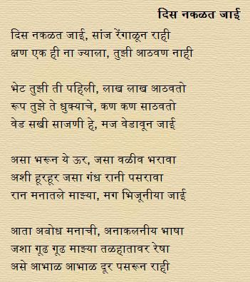 meaning of dating in marathi