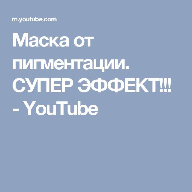 Маска от пигментации. СУПЕР ЭФФЕКТ!!! - YouTube