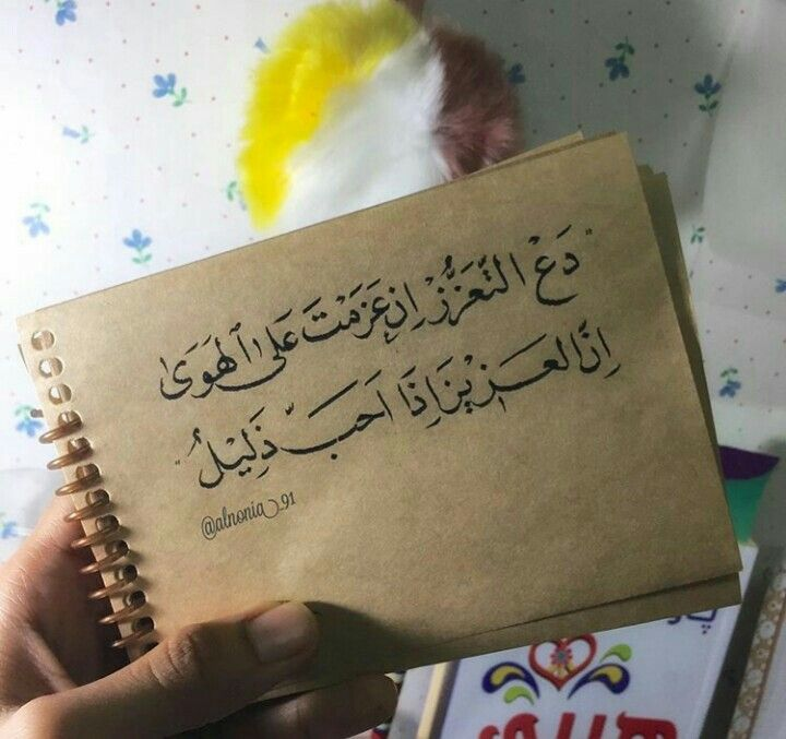 Pin By Amar On روائع من لغة الضاد Book Cover Quotes Books