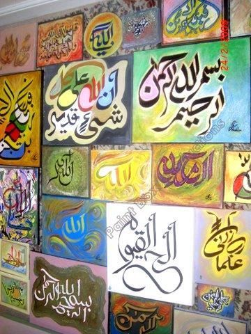 BEST OF CONTEMPORARY ISLAMIC ARABIC CALLIGRAPHIC CANVASES