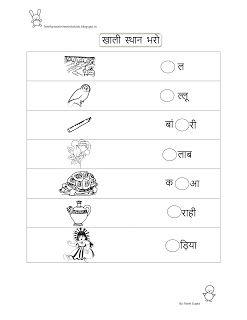 Free Fun Worksheets For Kids: Free Fun Printable Hindi Worksheet for Class I - '...