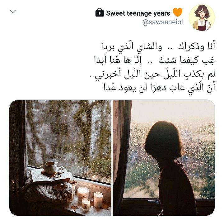 إقتباسات تويتر وانستغرام عن الشوق والفراق لحذيفة العرجي Instagram Photo Instagram Photo And Video