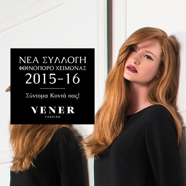 Υποδεχθείτε σε λίγες μέρες τη Νέα μας Συλλογή Φθινόπωρο Χειμώνας 2015-16! www.venerfashion.com #vener #fashion #new #collection #fw2015 #coming #soon