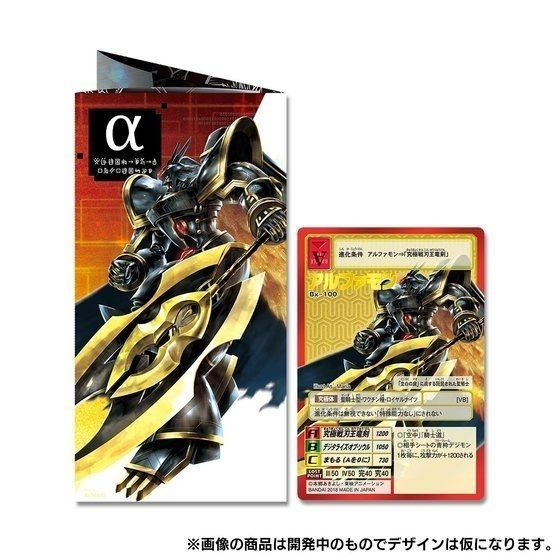 Digital Monster Card Game Digimon 20th Memorial Set (Alphamon) starts preorder! All 20 cards with new illustrations.    View here: http://www.blacknovatoys.com/digital-monster-card-game-digimon-20th-memorial-set-alphamon-limited.html #digimon