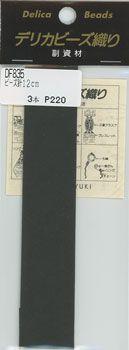 デリカビーズ織り専用針 ビーズ針12cm DF-835