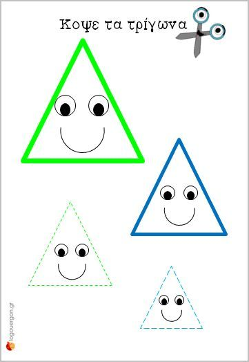 Κόβω τα τρίγωνα