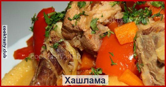 По этому рецепту вы сможете приготовить очень вкусное и сытное блюдо – хашламу из говядины. Забирайте рецепт себе, парни! Необходимые ингредиенты: говядина, 1 кг (грудинка) картофель, 600-900 г помидор, 5 шт. болгарский перец, 2 шт. луковица, 2 шт. чеснок зелень черный перец соль Процесс приготовления: Порубить мясо кусочками, промыть. Очистить и крупными перьями нарезать лук. …