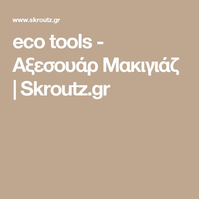 eco tools - Αξεσουάρ Μακιγιάζ | Skroutz.gr