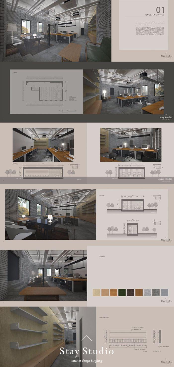 Stay Studio 인테리어 포트폴리오 Interior Portfolio 오피스 인테리어