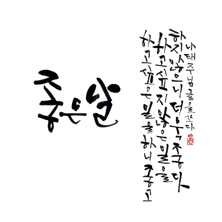 "좋은날 (""A Good Day"") Korean calligraphy by Byulsam"