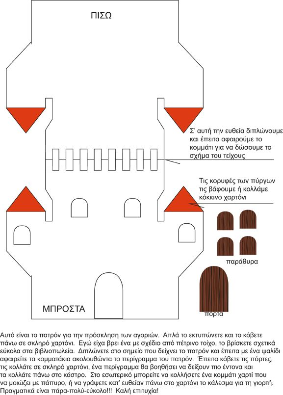 pattern for the castle