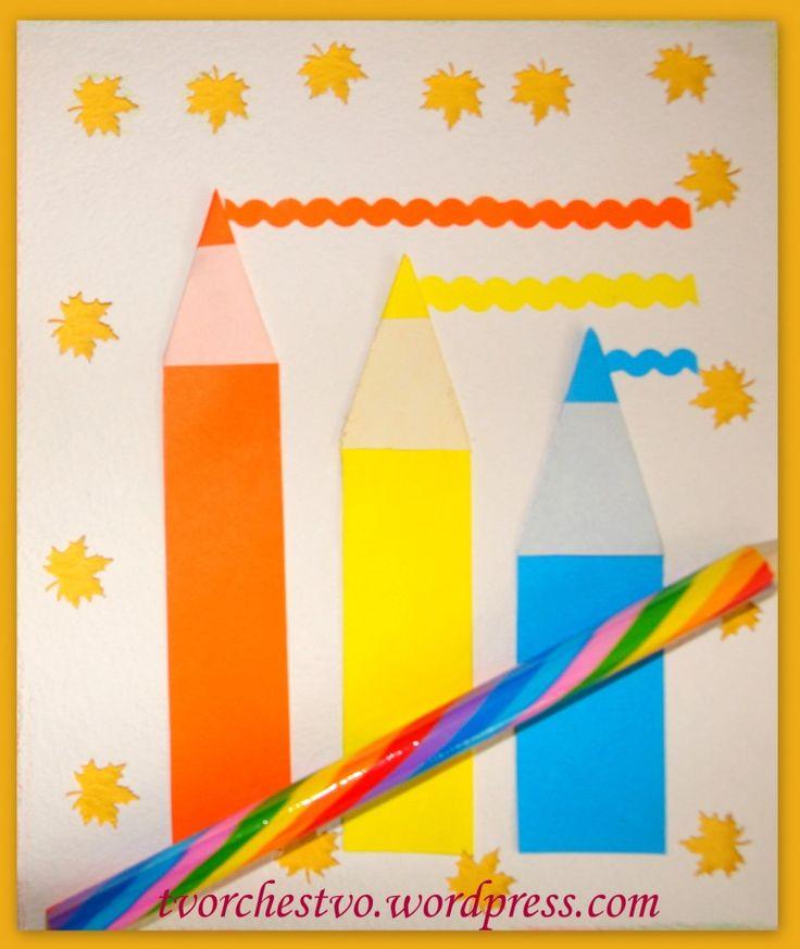 Открытка карандашики