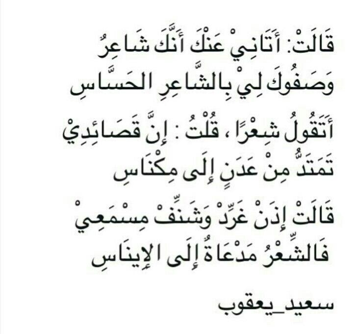 من الشاعر الحساس إلى إيناس من تستمع رسالة شعر Arabic Love Quotes Arabic Quotes Quotes