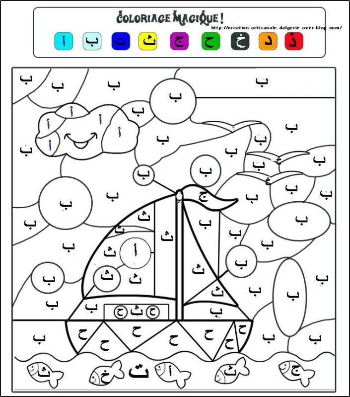 Hijaiyah coloring pages                                                                                                                                                                                 More
