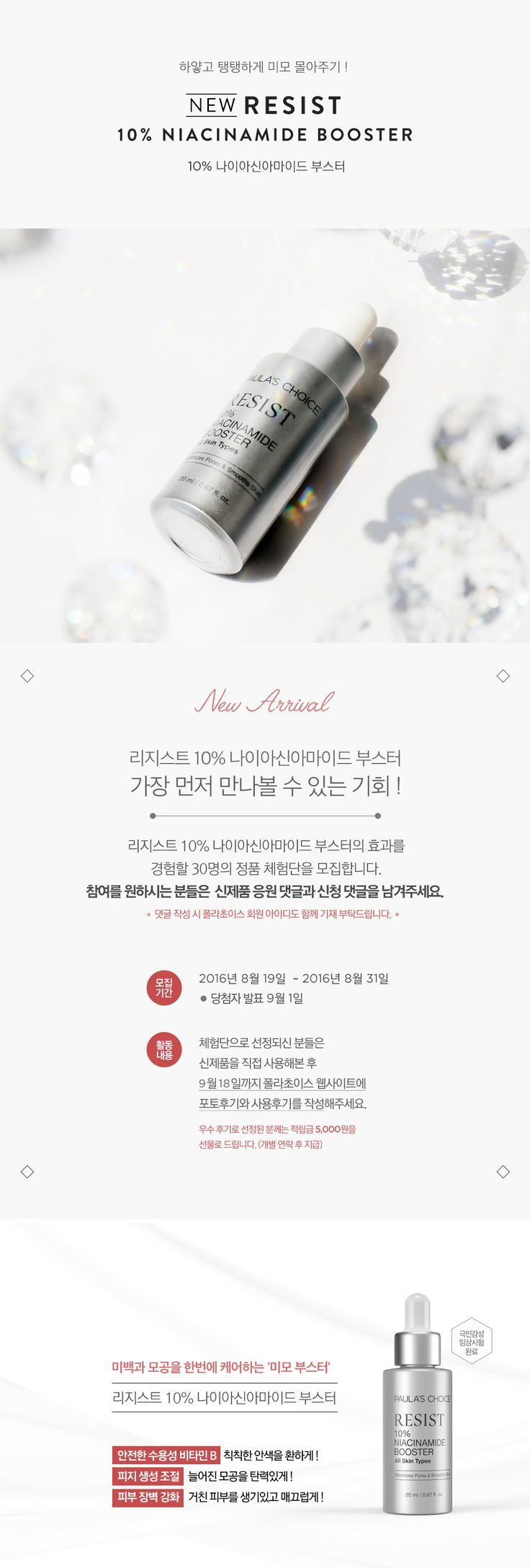 [PAULA'S CHOICE] 폴라초이스 NEWARRIVAL NIACINAMIDE COSMETICS EVENT DESIGN WEBDESIGN LAYOUT PINKDESIGN PINK GRAY 체험단 이벤트 페이지 웹디자인 화장품 상세페이지