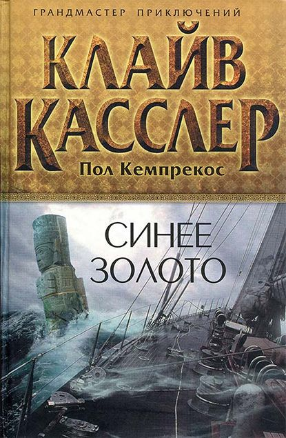 Клайв Касслер, Пол Кемпрекос / Синее золото